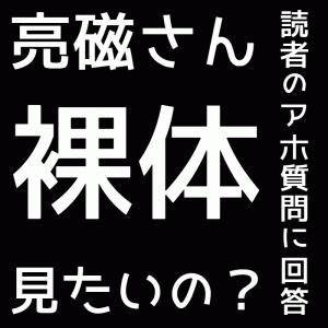 【裸体が見たいのか!?】裏7回 : 亮磁日記!2020年9月26日版!!
