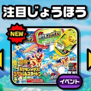 【アローラキュウコン可愛い】第107回 : ポケモンメザスタ!アローラキュウコンとレックウザを捕まえてみた!!