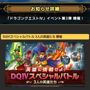 【DQ4英雄攻略】第220回 : ドラクエタクト無課金撃破道!DQ4スペシャルバトル 3人の英雄たち編!!