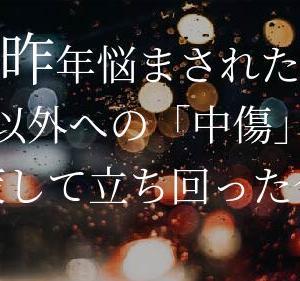 【許すまじネット中傷】裏12回 : 亮磁日記!2020年12月4日版!!