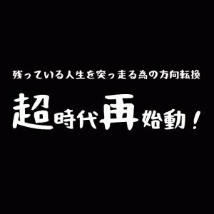【亮磁さん『超』復活】超26回 : お待たせしました!本日より超シリーズを本格始動です!!