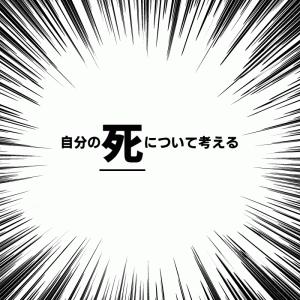 【自分の死について考える】超34回 : 日常雑談!2021年7月8日編!!