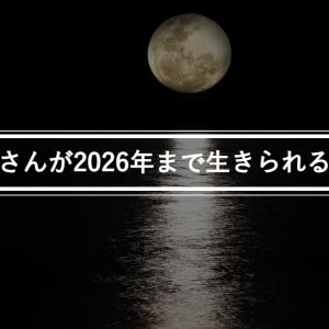 【亮磁さんが2026年まで生きられる確率】超35回 : 日常雑談!2021年7月10日編!!