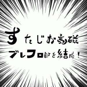 【すたじお亮磁ブレフロ部を結成!】超38回 : 日常雑談!2021年7月14日編!!