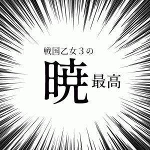 【戦国乙女3の暁は最高です!】超42回 : 日常雑談!2021年7月17日編!!
