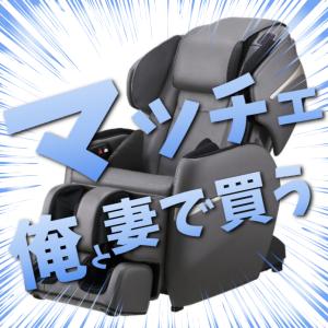 【マッサージチェアを夫婦共同費で購入】超44回 : 日常雑談!2021年7月20日編!!
