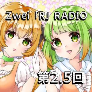【つぶぁいあーるらじお 第2.5回】超48回 : Zwei「R」RADIO!第2.5回を公開しました!!