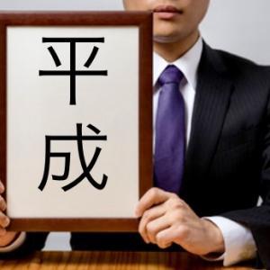 平成の名言ベスト10
