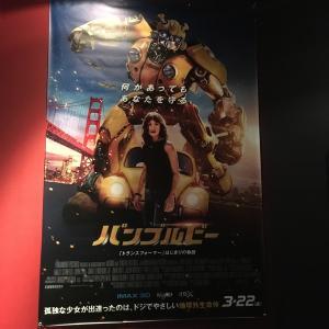 おっちょこちょいなオートボット「バンブルビー」日本襲来!!とても温かい映画でした!(ネタバレなし)