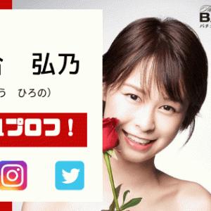 【永合弘乃】慶應卒の妄想ライター‼バチェラー3女性メンバーWiki風プロフ+SNS