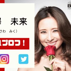 【古澤未来】元ヤンでバツイチ⁉バチェラー3女性メンバーWiki風プロフ+SNS