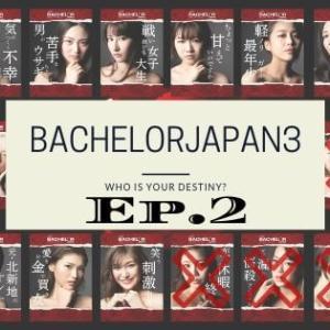 バチェラーシーズン3【2話】バチェラーが追う方⁉あらすじ&ネタバレ(無料視聴方法)