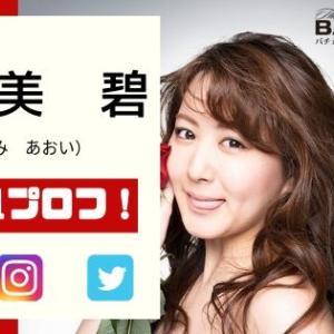 【加賀美 碧】バチェラー3女性メンバーのwiki風プロフ!ツイッター&インスタは?
