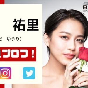 【徳田 祐里】バチェラー3女性メンバーのwiki風プロフ!ツイッター&インスタは?