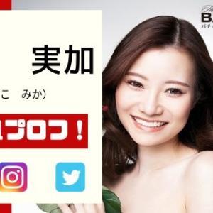【金子実加】バチェラー3女性メンバーのwiki風プロフ!ツイッター&インスタは?