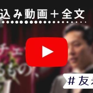 【友永真也】「素直であれ、誠実であれ、謙虚であれ」バチェラー3の意気込み動画全文!