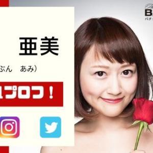 【国分亜美】モー娘最終選考まで残ってた!?バチェラー3女性メンバーWiki風プロフ+SNS