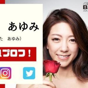 【水田あゆみ】出身校や北新地のクラブはどこ?バチェラー3女性メンバーWiki風プロフ+SNS