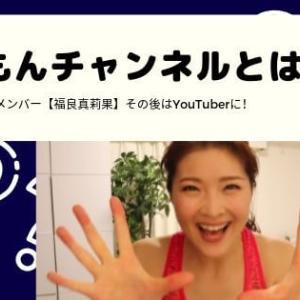 福良はYouTuberに⁉【まりもんチャンネル】ダイエットや倉田とコラボ動画!