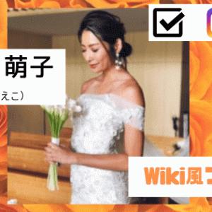 【福田萌子】初代バチェロレッテは誰?Wiki風プロフ&SNS‼規格外の超セレブモデル⁉