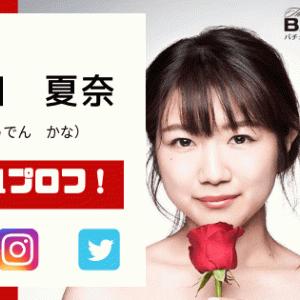 【城田夏奈】勤務先の病院は辞めたの?!バチェラー3女性メンバーWiki風プロフ+SNS