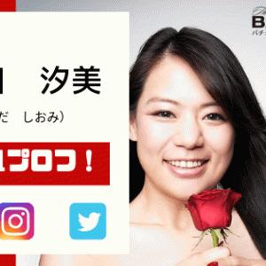 【高田汐美】実は不動産女子!?バチェラー3女性メンバーWiki風プロフ+SNS