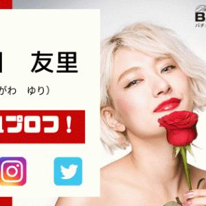 【中川友里】ドルガバからスカウト⁉バチェラー3女性メンバーWiki風プロフ+SNS
