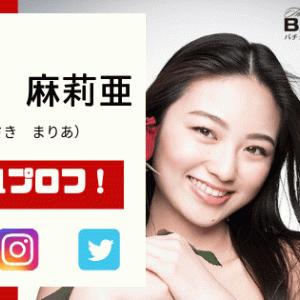 【濱﨑麻莉亜】韓国コスメ会社経営⁉バチェラー3女性メンバーWikiプロフ+SNS