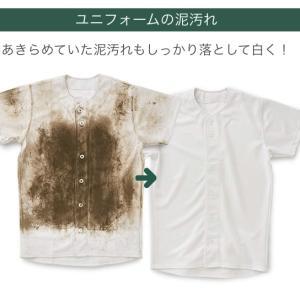 【ウタマロ石鹸】ユニホーム洗濯の最強アイテム 楽して驚きの白さに!