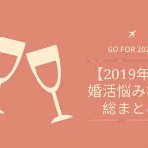 【婚活悩み相談】2020年に向けて総まとめ!