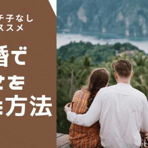 バツイチ子なしのための婚活のススメ!再婚で幸せをつかむ方法を解説!