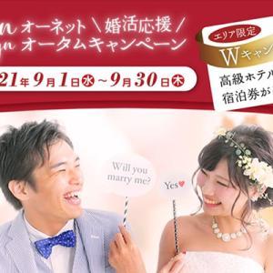 【2021年9月】結婚相談所各社キャンペーン情報