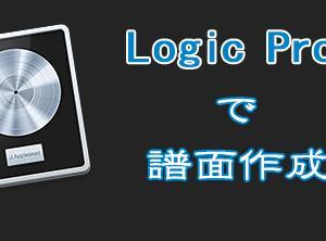 Logic Pro 譜面作成 vol.1~ピアノ譜を上下に分ける~