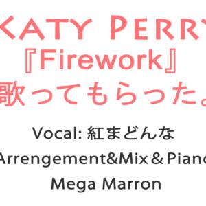 【Firework】演奏&歌ってみた♪が出来るまで