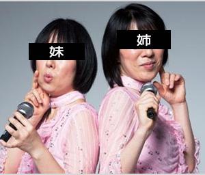 阿佐ヶ谷姉妹の歌