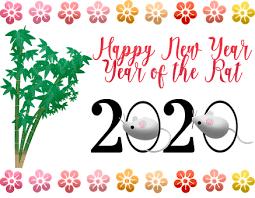 2020年、新年あけましておめでとうございます。