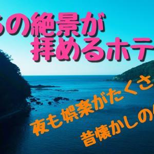【子連れで旅行】伊豆下田 海浜ホテルの宿泊レビュー