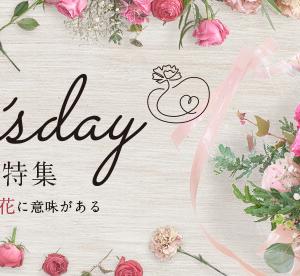 日比谷花壇の母の日ギフト2020 おすすめ商品を紹介します!