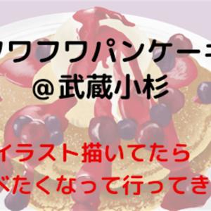 武蔵小杉のパンケーキのお店へ。デジ絵を描いていたら食べたくなった。