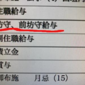 【同居の愚痴】婆丸儲けか!