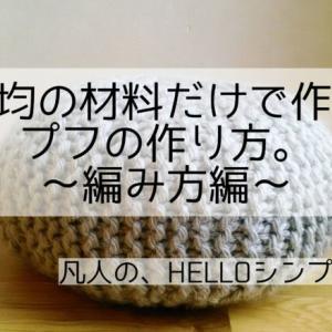 【ハンドメイド】100均の材料だけで作る、プフの作り方。編み方編