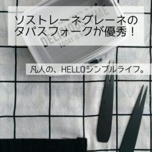 【ソストレーネグレーネ】おしゃれ過ぎる!多用途フォーク。