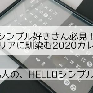 【セリア】シンプル好きさん必見!インテリアに馴染む2020年カレンダー