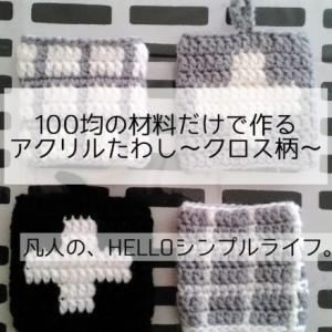 【ハンドメイド】100均の材料だけで作る!白黒アクリルたわし・クロス柄の編み方