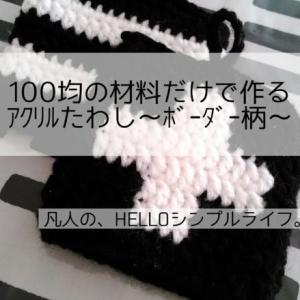 【ハンドメイド】100均の材料だけで作る!白黒アクリルたわし・ボーダー柄の編み方
