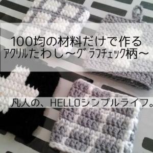 【ハンドメイド】100均の材料だけで作る!白黒アクリルたわし・グラフチェック柄の編み方