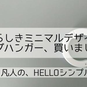 【セリア】シンプルオシャレなバッグハンガー
