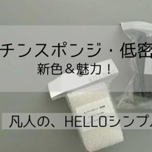 【セリア】キッチンスポンジ・低密度に黒が出た!