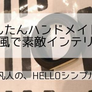 【ハンドメイド】HAYのgym風フックハンガーを作る!