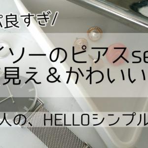 【ダイソー】新作のボタンピアスが超高見え&可愛い!